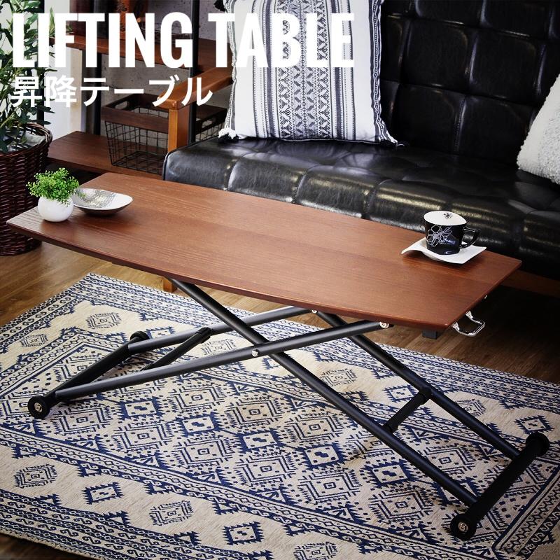 Terte テルテ 昇降テーブル (木製 ローテーブル モダン アメリカン かっこいい 男前 ウォールナット おすすめ おしゃれ)