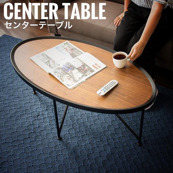 Soriano ソリアーノ センターテーブル (オーバルテーブル 丸型 ビンテージ リビングテーブル ブラウン 木製 スチール アメリカン インダストリアル おしゃれ)
