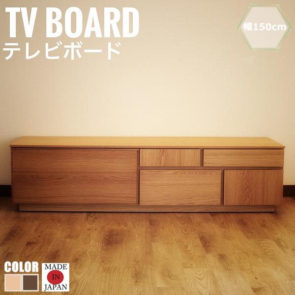 ATORI アトリ テレビボード 幅150cm (TV台 ローボード 国産 シンプル ブラウン ナチュラル デザイナーズ 高級感 モダン )