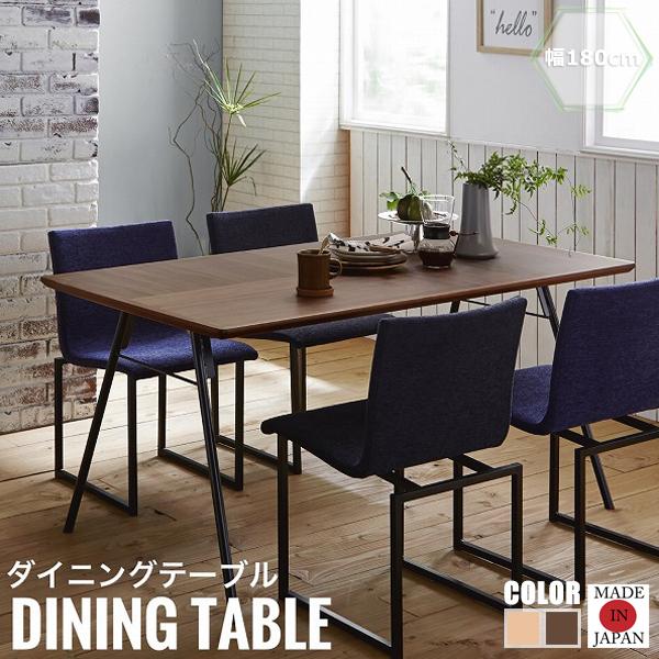 ATORI アトリ ダイニングテーブル 幅180cm (机 食卓 4人掛け 国産 シンプル ブラウン ナチュラル デザイナーズ 高級感 モダン )