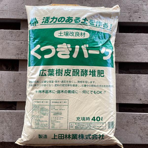 家の玄関までらくらく配送 期間限定今なら送料無料 容量たっぷり40リットル 希少 20kg 植木に最適のバーク堆肥 送料無料