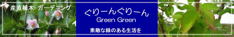 ぐりーんぐりーん:産直植木、庭木、ガーデニング。 一流品を販売致します!!