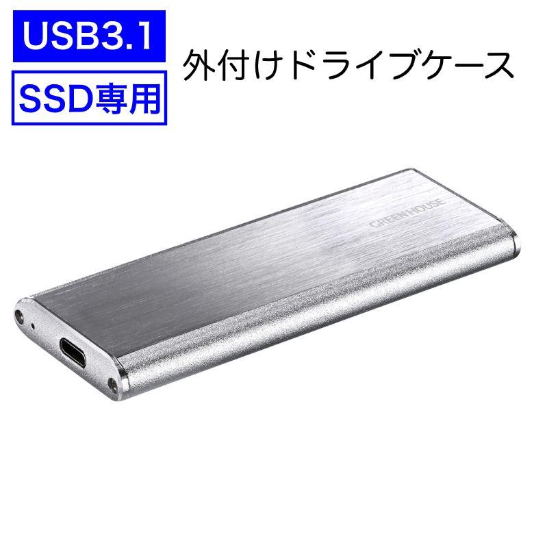 メーカー1年保証 SSD 外付け ドライブケース USB3.1 Gen.2 10Gbps 高速転送 直輸入品激安 タイプA USB アルミ GH-M2NVU3A-SV 海外並行輸入正規品 USBバスパワー タイプC 2TB シルバー