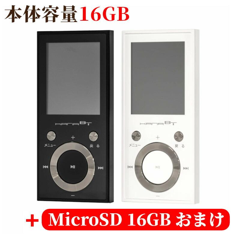 安心の定価販売 ランニングなどの運動時におすすめの MP3プレーヤー メーカー直販 迅速な対応で商品をお届け致します KANA GH-KANABTEC 32GB 本体 16GB + MicroSD Bluetooth ワイヤレス リピート メモリー 録音可能 ホワイト パソコン ブラック ボイスレコーダー USB FMラジオ機能 デジタルオーディオプレーヤー ランダム再生 音楽