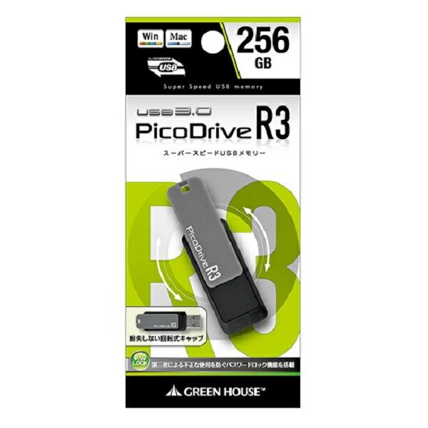 【送料無料・アウトレット】 USB3.0対応 USBメモリー 256GB 「GH-UF3RA256G-BK」 回転式キャップ採用