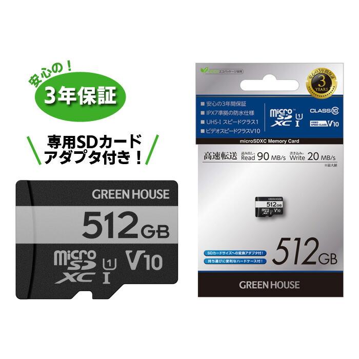 【送料無料・メーカー直販】高速microSDXCカード 512GB マイクロSD Class10 UHS1 GH-SDM-VA512G *SS CP#20