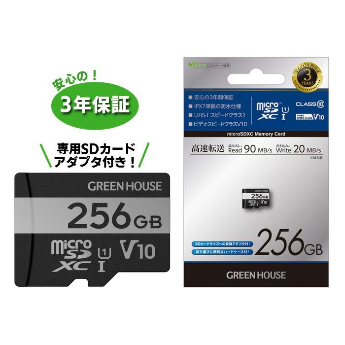 sdカード マイクロ CP#20 スマホ sd グリーンハウス | 256g 256GB micro sd カメラ GH-SDM-VA256G マイクロsdカード pc *SS sdカード マイクロSD 256gb UHS1 Class10 【送料無料・メーカー直販】高速microSDXCカード