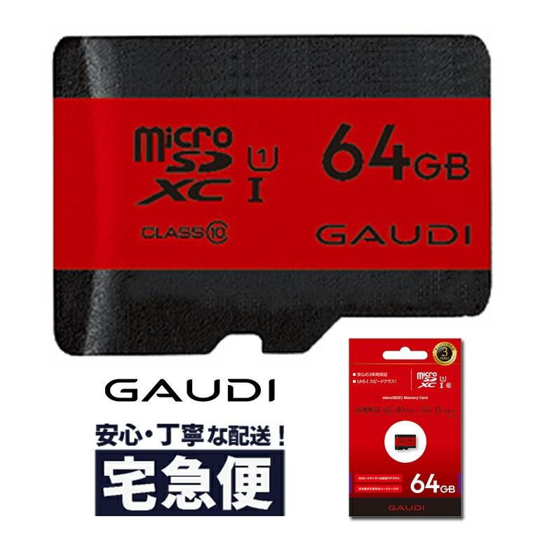 人気海外一番 micro sd 64g sdカード 64gb マイクロsdカード マイクロ スマホ スイッチ switch ニンテンドー UHS-I Class10 microSDXCカード メーカー3年保証 40MB 今季も再入荷 gaudi nintendo GMSDXCU1A64G 64GB s