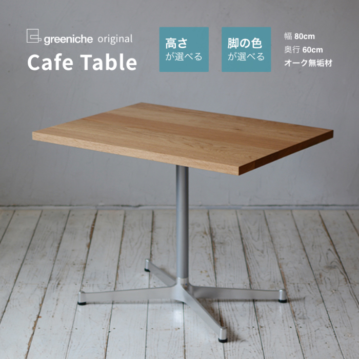Original Cafe Table