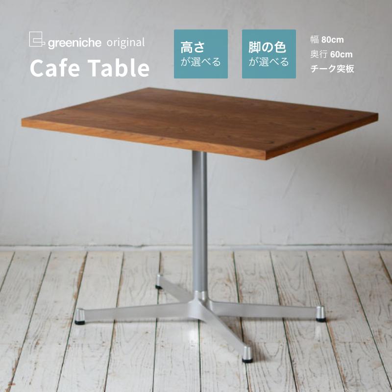 カフェテーブル 幅 80cm 奥行き 60cm チーク 選べる 高さ 40cm 70cm | ダイニングテーブル 一人用 2人用 テーブル コーヒーテーブル リビングテーブル 無垢 無垢材 木製 シンプル ナチュラル 北欧 おしゃれ 脚 1本脚 天板 家具 インテリア カフェ風