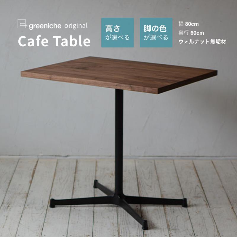 カフェテーブル 幅 80cm 奥行き 60cm ウォルナット 選べる 高さ 40cm 70cm   ダイニングテーブル 一人用 2人用 テーブル コーヒーテーブル リビングテーブル 無垢 無垢材 木製 シンプル ナチュラル 北欧 おしゃれ 脚 1本脚 天板 家具 インテリア カフェ風