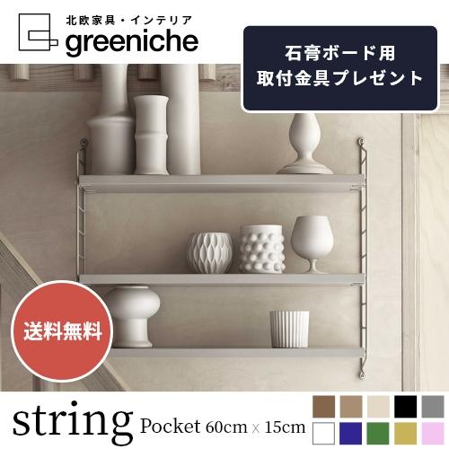 【 送料無料 】 String Pocket Sand ストリングポケット サンド string shelf | 飾り棚 壁掛け 壁付け 棚 たな ウォールシェルフ インテリア おしゃれ お洒落 家具 木製 北欧 北欧家具 シェルフ ラック 収納 リビング 組み立て