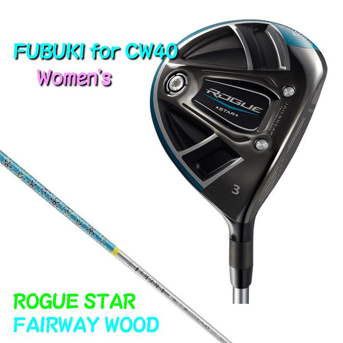 Callaway ROGUE STAR 5FW Women's FUBUKI for CW40 キャロウェイ ローグスター 5番フェアウェイウッド フブキ ウィメンズ レディース 女性用 ゴルフ