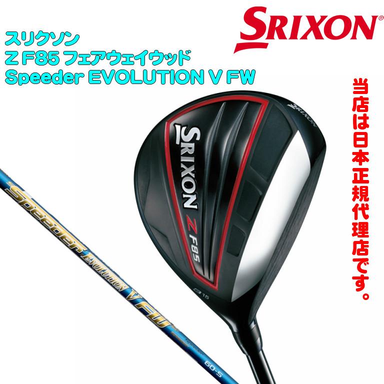 スリクソン Z F85 フェアウェイウッド スピーダーエヴォリューション5 FW SRIXON Fairwaywood speeder evolution ゴルフクラブ ダンロップ W#3 W#5 カスタムシャフト