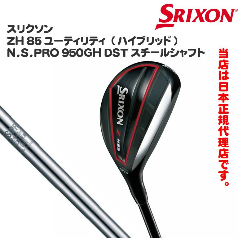 スリクソン Z H85 ハイブリッド N.S.PRO 950GH DST スチールシャフト SRIXON エヌエスプロ ユーティリティ #3 ダンロップ ゴルフクラブ