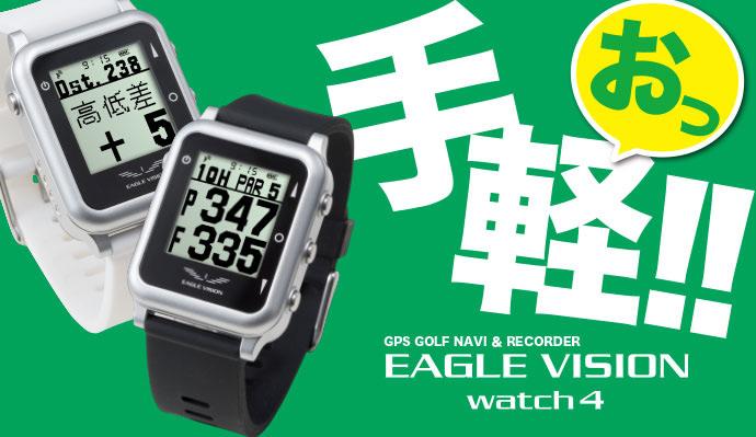 朝日ゴルフ EAGLE VISION watch4 EV717 イーグルビジョン ウォッチ4 計測器 距離測定【令和】