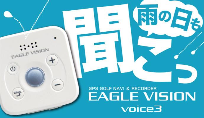 EAGLE VISION voice3 イーグルビジョン ボイス3 朝日ゴルフ 距離測定器 計測器 測る 平成最後 令和 仕送り プレゼント