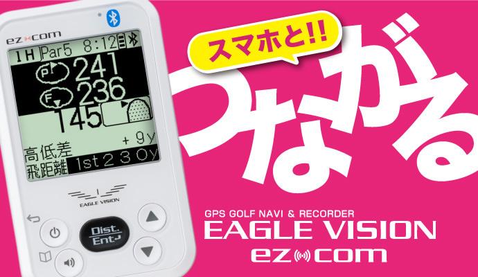 EAGLEVISION ez com EV731 朝日ゴルフ イーグルビジョン イージーコム 距離測定器 GPS ゴルフナビ