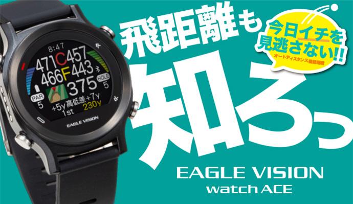 EAGLEVISION watch ACE 朝日ゴルフ イーグルビジョン ウォッチエース 距離測定器 GPS ゴルフナビ 距離計
