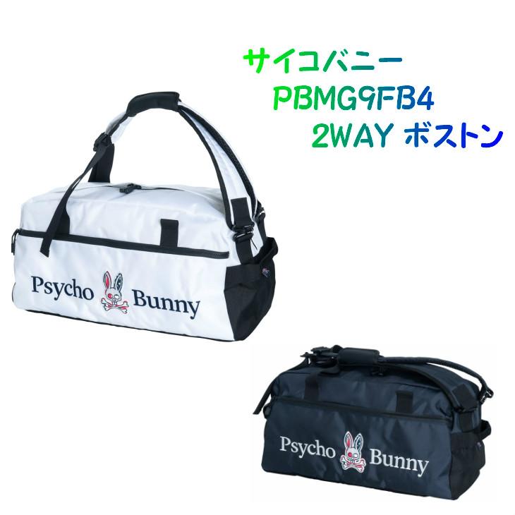 サイコバニー WIT S/B 2WAY BOSTON PBMG9FB4 PsychoBunny ツーウェイ ボストンバッグ ゴルフ 鞄 カバン