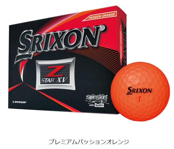 【送料無料】DUNLOP 2019 SRIXON Z-STAR XV PREMIUM PASSION ORANGE ダンロップ スリクソン ゼットスターエックスブイ プレミアムパッションオレンジ ボール 2ダースパック 24球 ゴルフ