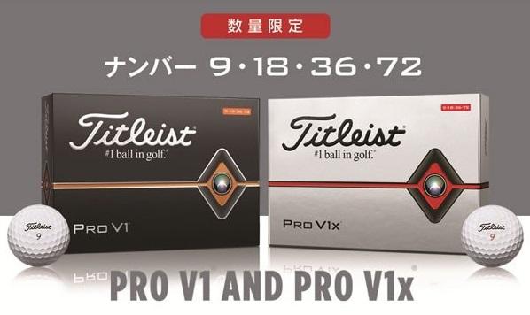 【送料無料】Titleist PRO V1x LIMITED EDITION タイトリスト プロブイワンエックス リミテッドエディション ホワイト 2ダースパック 24球 ゴルフ ボール
