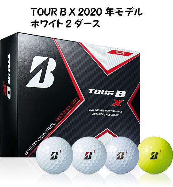 2020 ブリヂストン ツアーB エックス ホワイト B0WXJ ボール 2ダース BRIDGESTONE TOUR B X WHITE BALL ゴルフボール
