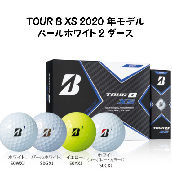 2020 ブリヂストン ツアーB エックスエス パールホワイト S0GXJ 2ダース BRIDGESTONE TOUR B XS PEARL WHITE ゴルフボール