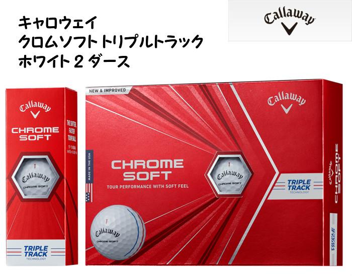 キャロウェイ クロムソフト トリプルトラック ホワイト 2020 ボール Callaway CHROMESOFT TRIPLETRACK WHITE 2ダースパック ゴルフボール