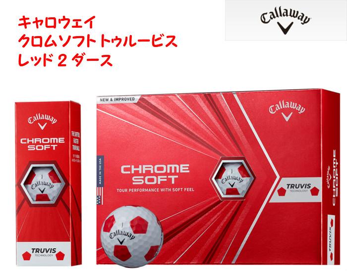 キャロウェイ クロムソフト トゥルービス レッド 2020 ボール Callaway CHROMESOFT TRUVIS RED 2ダースパック ゴルフボール