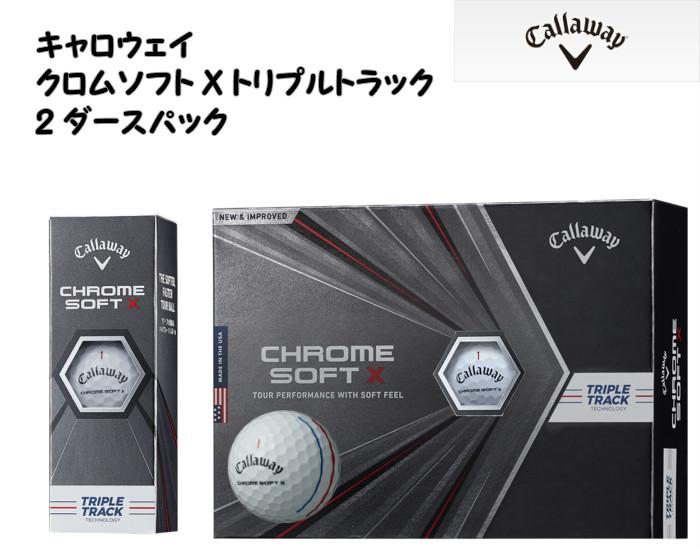 キャロウェイ クロムソフトX トリプルトラック ホワイト 2020 ボール Callaway CHROMESOFT X TRIPLETRACK WHITE 2ダースパック ゴルフボール