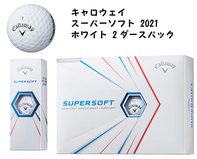 プレゼント 新開発ハイブリッドカバー採用スーパーソフトな柔らかさで 圧倒的な飛び キャロウェイ スーパーソフト ホワイト 2ダースパック SUPERSOFT ゴルフボール 授与 2021 Callaway WHITE