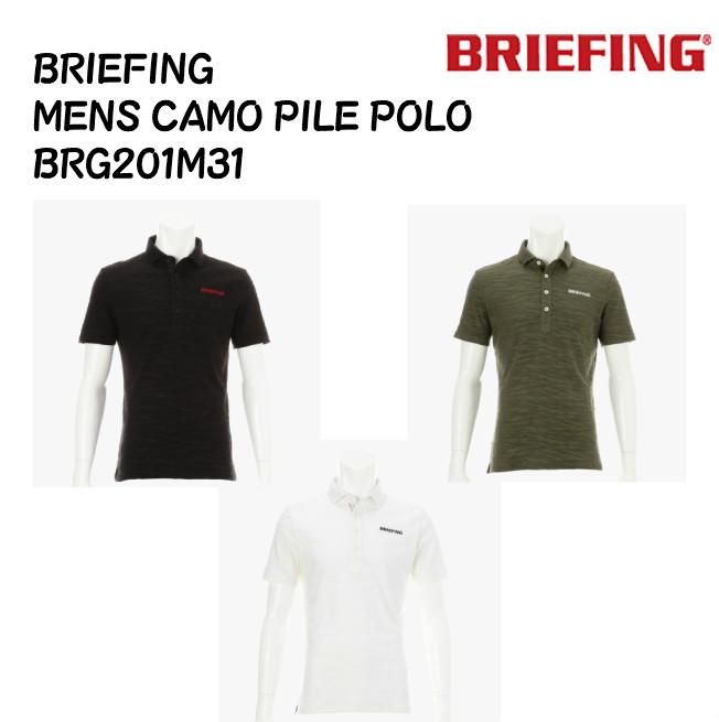 ブリーフィング メンズ カモ パイル ポロシャツ BRIEFING MENS CAMO PILE POLO ゴルフ 男用 アパレル
