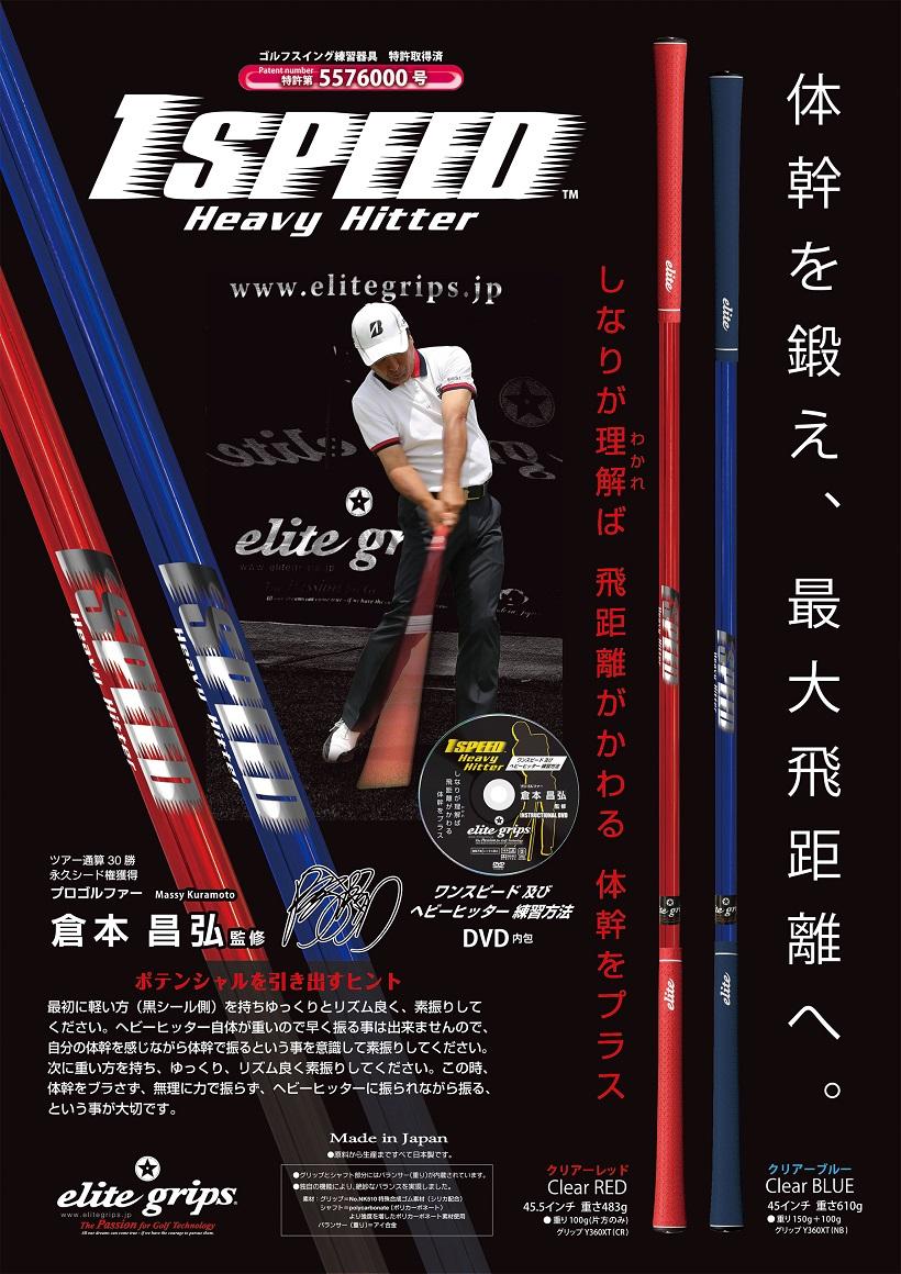 【送料無料】【ゴルフ練習器】elite grip エリートグリップ Heavy Hitter ヘビーヒッター 1SPEED ワンスピード クリアーレッド&クリアーブルー