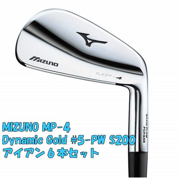 【特価】MIZUNO MP-4 Dynamic Gold #5-PW S200 IRON SET ミズノ ダイナミックゴールド スチールシャフト アイアンセット ゴルフ クラブ 【平成最後令和】