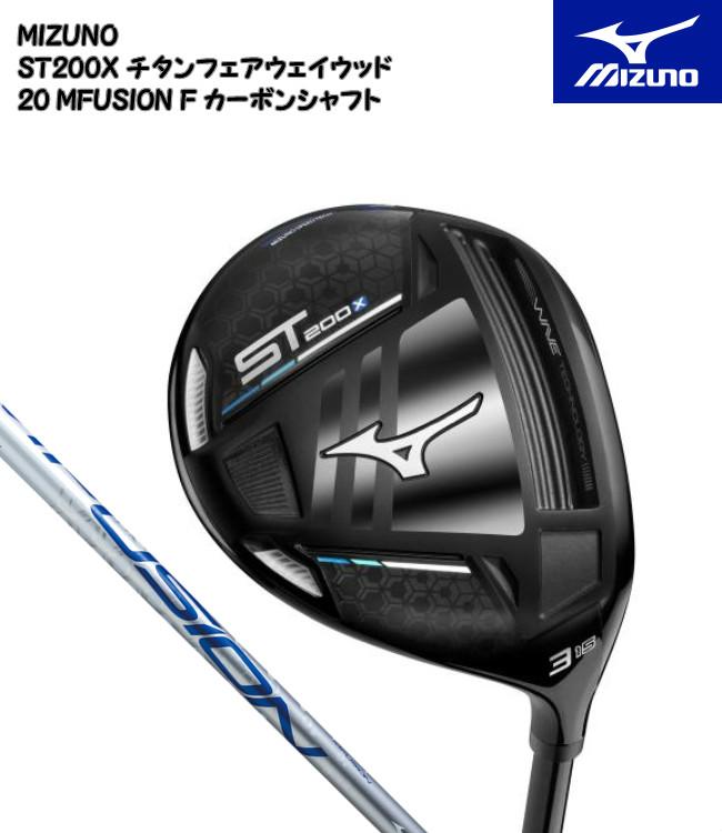 ミズノ ST200X チタンフェアウェイウッド 20 MFUSION F カーボンシャフト MIZUNO Fairwaywood 5KJBB43253 ゴルフ