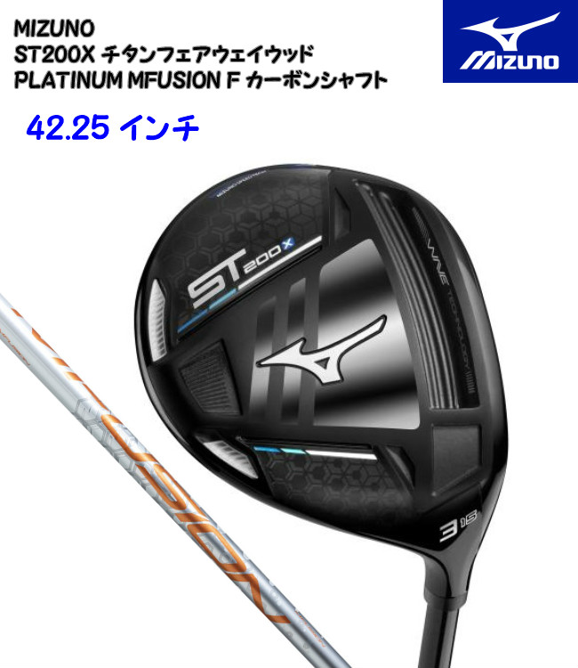 ミズノ ST200X チタンフェアウェイウッド PLATINUM MFUSION F カーボンシャフト MIZUNO Fairwaywood 5KJGR43253 ゴルフ プラチナム エムフュージョン 42.25インチ
