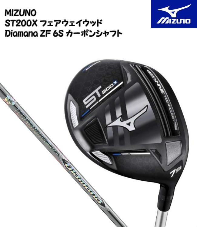 ミズノ ST200X フェアウェイウッド Diamana ZF 6S カーボンシャフト MIZUNO Fairwaywood 5KJTG43455_m ゴルフ ディアマナ