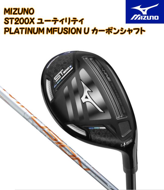 ミズノ ST200X ユーティリティ PLATINUM MFUSION U カーボンシャフト 5KJGB43360 MIZUNO UTILITY プラチナムエムフュージョン ゴルフクラブ
