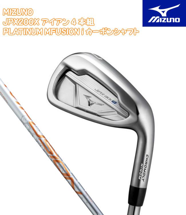 ミズノ JPX200X アイアン4本組セット(#7~9,PW) PLATINUM MFUSION i カーボンシャフト 5KJGS57204 MIZUNO Iron アイアンセット ゴルフ プラチナム エムフュージョン
