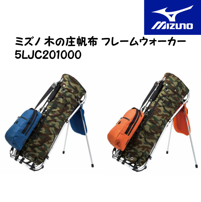 ミズノ 木の庄帆布 フレームウォーカー メンズ キャディバッグ スタンドバッグ MIZUNO KINOSHO ゴルフ 5LJC201000