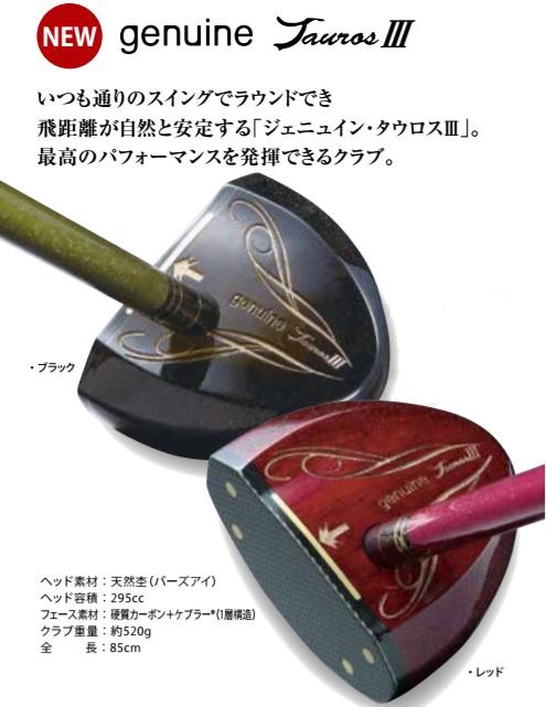 【送料無料】ニッタクス タウロス3 パークゴルフ クラブ