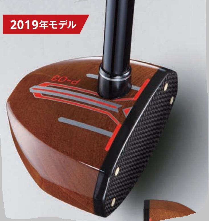 HONMA P-03 2019年モデル ホンマ パークゴルフ クラブ【平成最後令和】