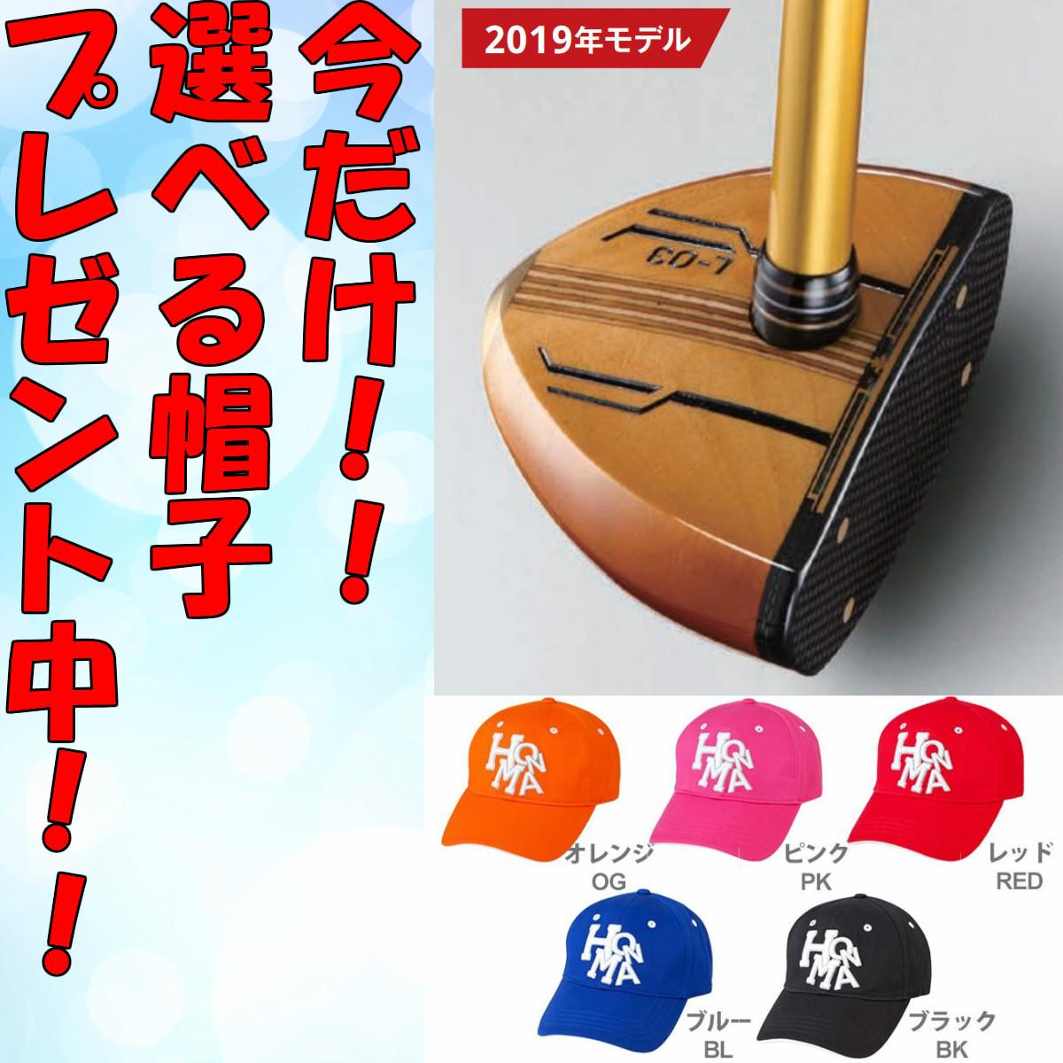 【今だけ帽子プレゼント中!】HONMA L-03 2019年モデル ホンマ パークゴルフ クラブ