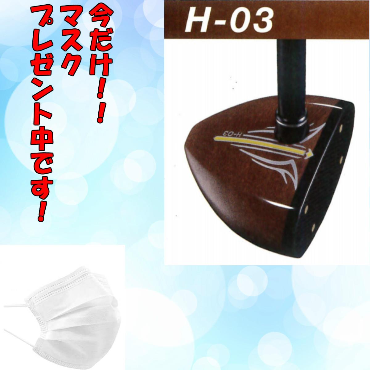 【今だけマスク50枚プレゼント中!】本間ゴルフ H-03 パークゴルフクラブ HONMA ホンマ 2019 2020