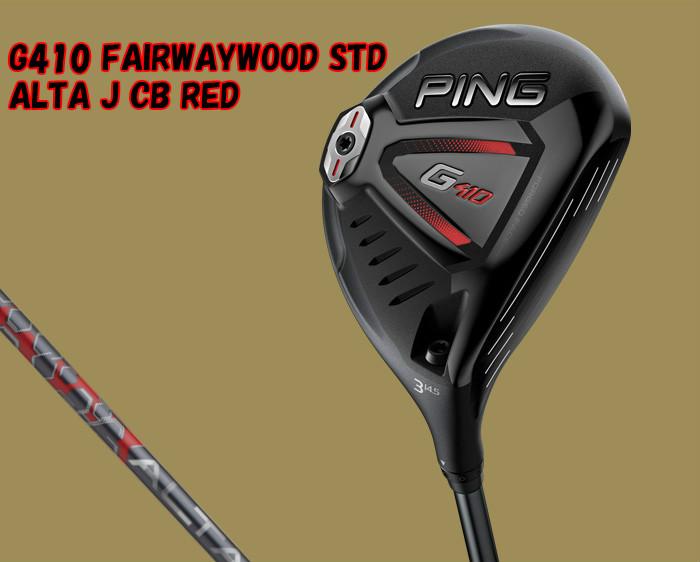 PING G410 FAIRWAYWOOD STANDARD ピン フェアウェイウッド スタンダード ALTA J CB RED
