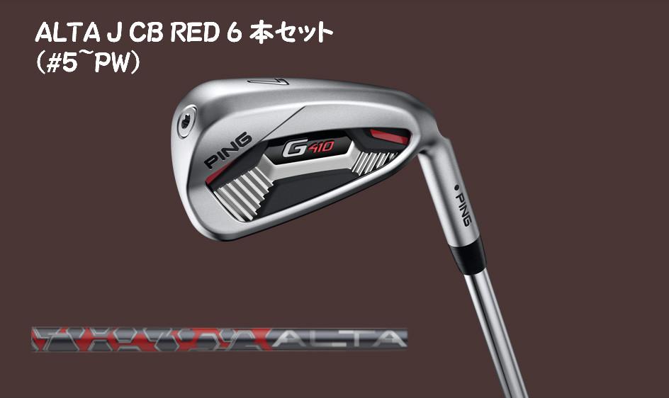 ピン G410 アイアンセット 6本セット(#5-PW) ALTA J CB RED PING IRON ゴルフ