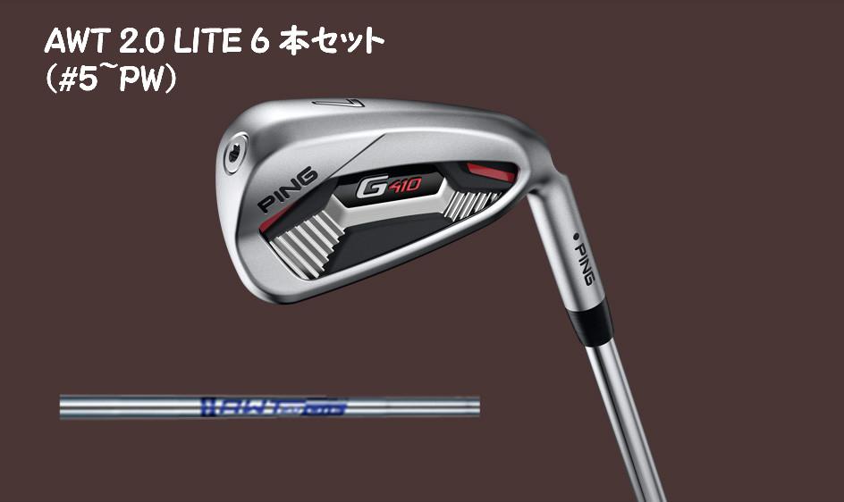 ピン G410 アイアンセット 6本セット(#5-PW) AWT 2.0 LITE PING IRON ゴルフ