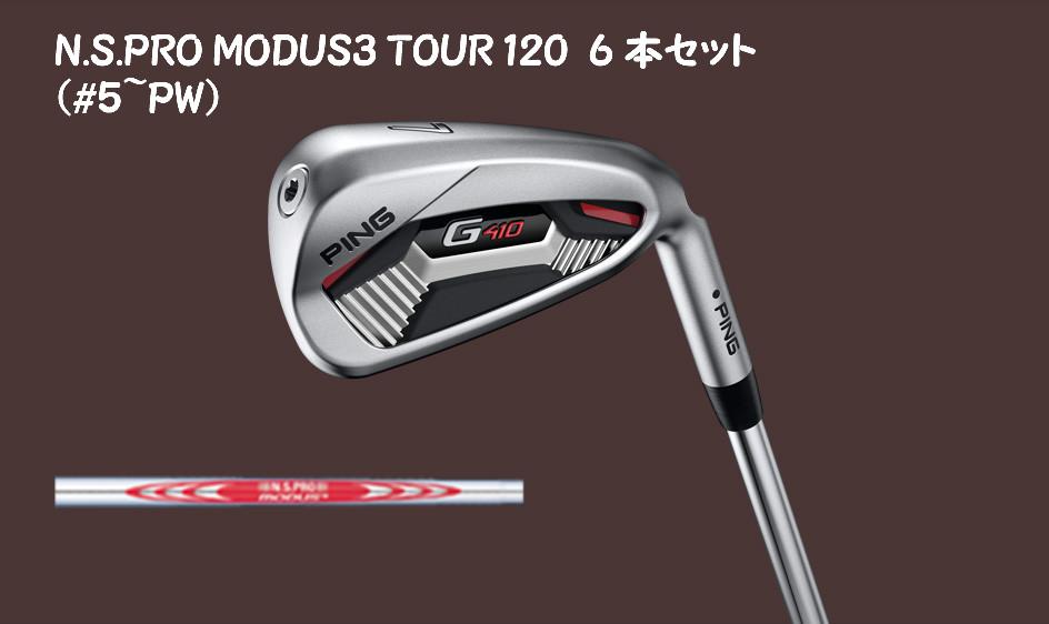 ピン G410 アイアンセット 6本セット(#5-PW) N.S.PRO MODUS3 TOUR 120 PING IRON ゴルフ エヌエスプロ モーダス3 ツアー