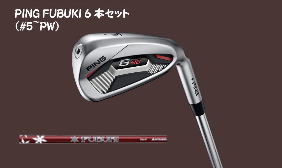 ピン G410 アイアンセット 6本セット(#5-PW) PING FUBUKI PING IRON ゴルフ ピンフブキ